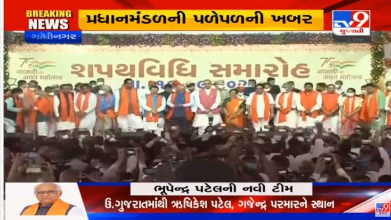 Gujarat Cabinet Ministers Oath Taking LIVE Updates Gujarat Cabinet Expansion CM Bhupendra Patel Amit shah Nitin Patel BJP Government Latest News