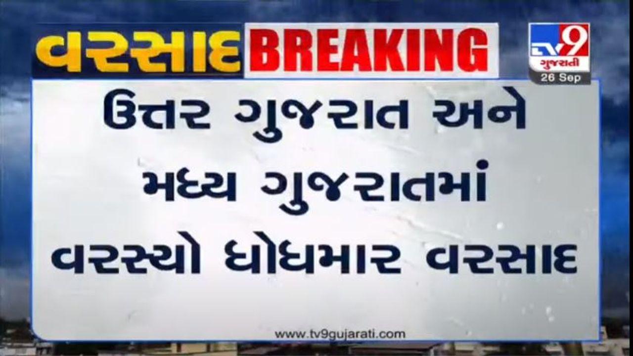 104 talukas of Gujarat received rains on 26 September