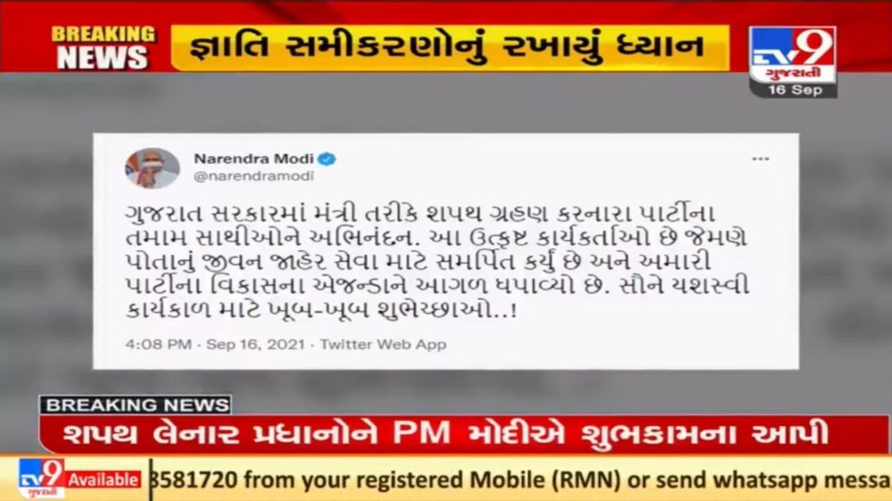 PM Modi and Amit Shah send best wishes to the new cabinet of Gujarat