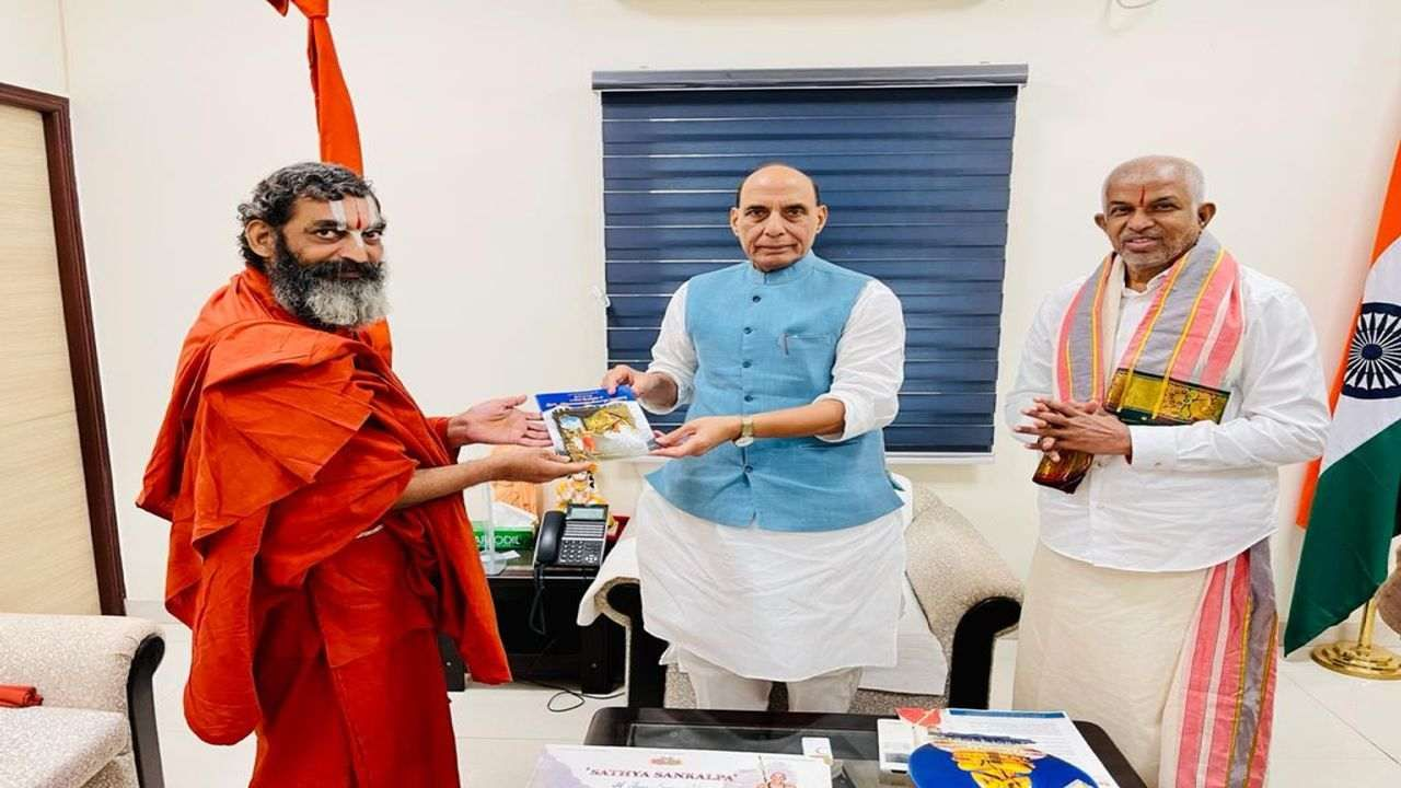 chinna jeeyar swamy invites Rajnath Singh and RSS chief Mohan Bhagwat in inauguration ceremony of statue of equality February 2, 2022