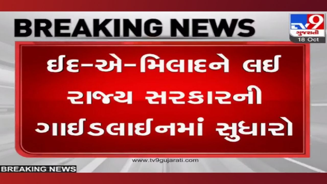 The Gujarat state government has clarified the guidelines of Eid-e-Milad